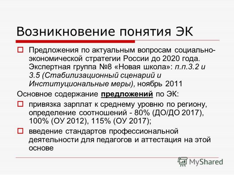 Возникновение понятия ЭК Предложения по актуальным вопросам социально- экономической стратегии России до 2020 года. Экспертная группа 8 «Новая школа»: п.п.3.2 и 3.5 (Стабилизационный сценарий и Институциональные меры), ноябрь 2011 Основное содержание