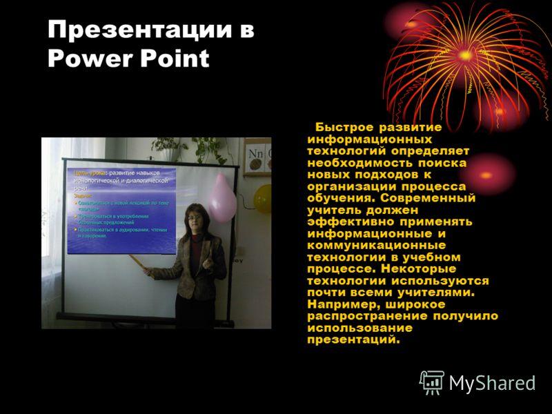 Использование компьютерных технологий на уроках английского языка. Презентации в Power Point Текстовые редакторы Электронные таблицы Тесты Интернет ресурсы Электронные учебники