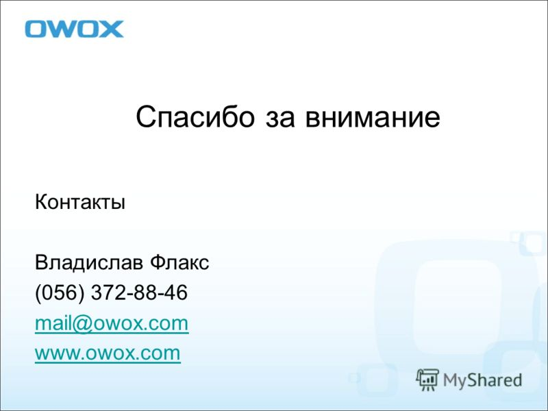 Спасибо за внимание Контакты Владислав Флакс (056) 372-88-46 mail@owox.com www.owox.com