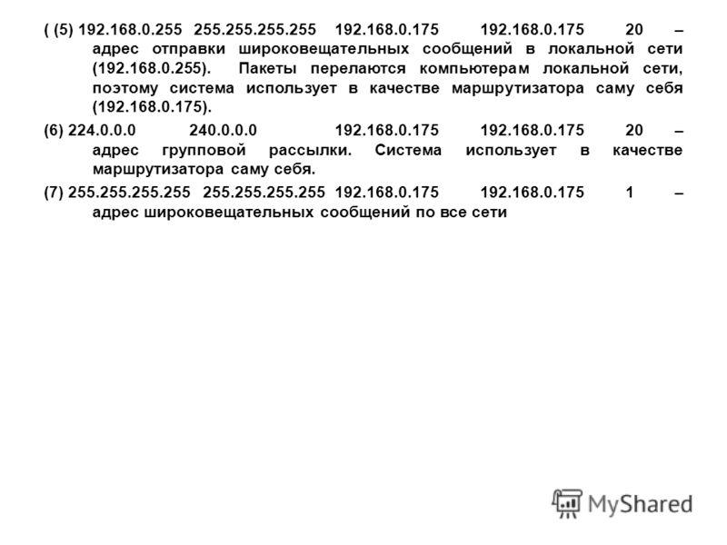 ( (5) 192.168.0.255 255.255.255.255192.168.0.175192.168.0.17520 – адрес отправки широковещательных сообщений в локальной сети (192.168.0.255). Пакеты перелаются компьютерам локальной сети, поэтому система использует в качестве маршрутизатора саму себ
