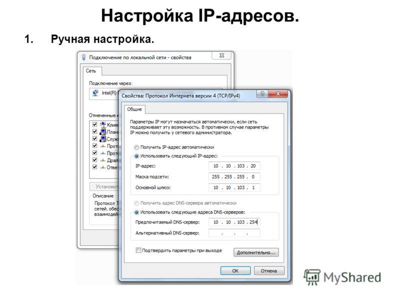 Настройка IP-адресов. 1.Ручная настройка.