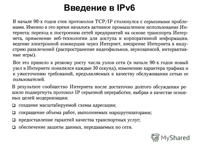Введение в IPv6