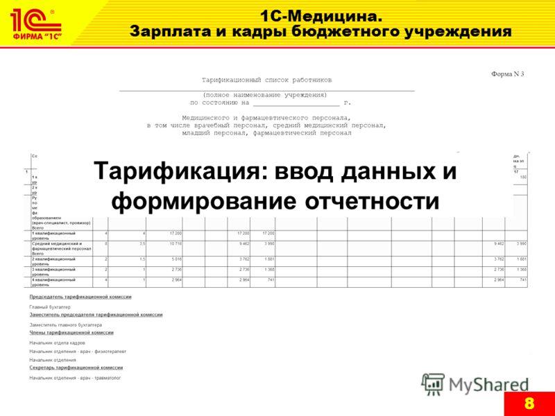 8 1С-Медицина. Зарплата и кадры бюджетного учреждения Тарификация: ввод данных и формирование отчетности