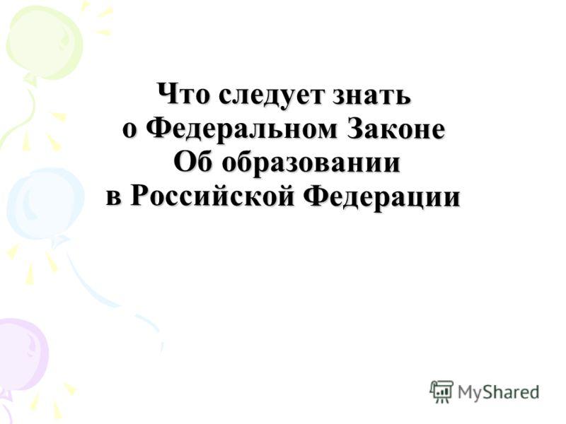 Что следует знать о Федеральном Законе Об образовании в Российской Федерации