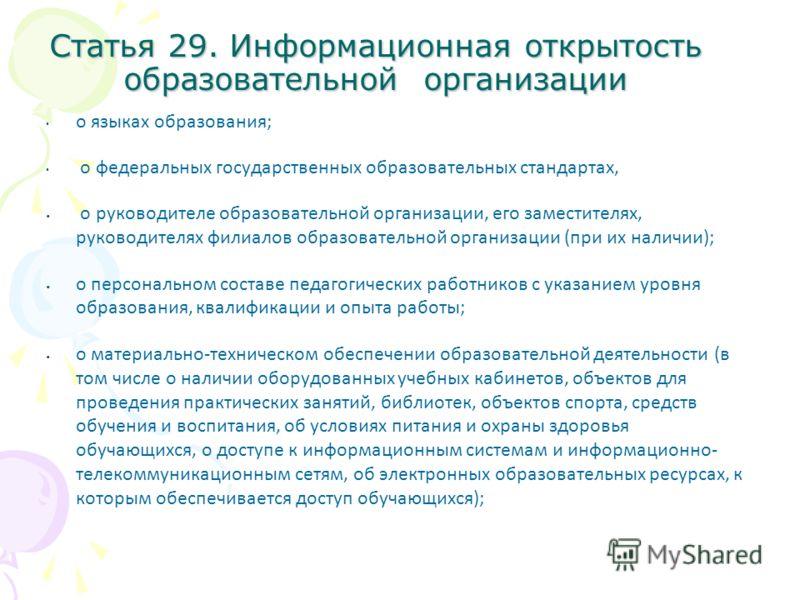 Статья 29. Информационная открытость образовательной организации о языках образования; о федеральных государственных образовательных стандартах, о руководителе образовательной организации, его заместителях, руководителях филиалов образовательной орга