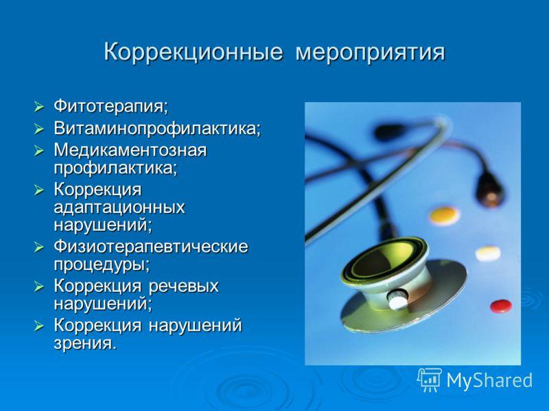 Коррекционные мероприятия Фитотерапия; Фитотерапия; Витаминопрофилактика; Витаминопрофилактика; Медикаментозная профилактика; Медикаментозная профилактика; Коррекция адаптационных нарушений; Коррекция адаптационных нарушений; Физиотерапевтические про