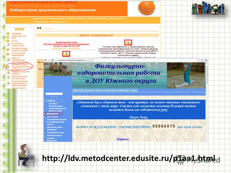 http://ldv.metodcenter.edusite.ru/p1aa1.html
