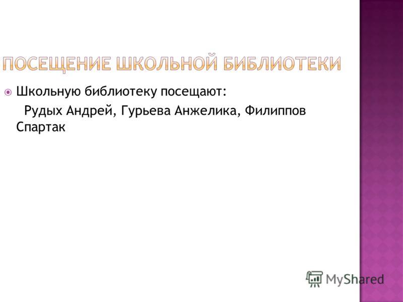 Школьную библиотеку посещают: Рудых Андрей, Гурьева Анжелика, Филиппов Спартак