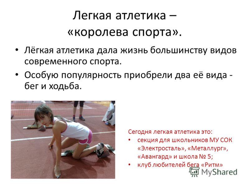 Легкая атлетика королева спорта