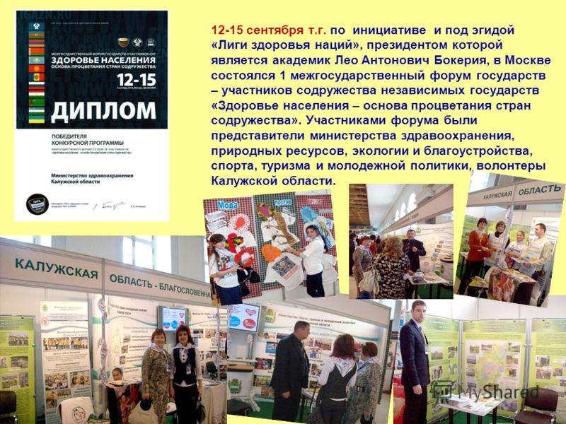 12-15 сентября т.г. по инициативе и под эгидой «Лиги здоровья наций», президентом которой является академик Лео Антонович Бокерия, в Москве состоялся 1 межгосударственный форум государств – участников содружества независимых государств «Здоровье насе