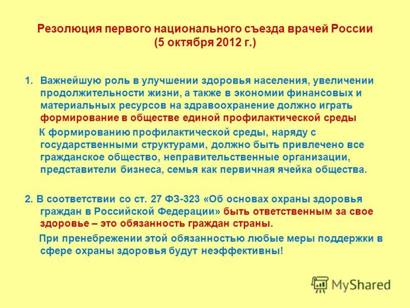 Резолюция первого национального съезда врачей России (5 октября 2012 г.) 1.Важнейшую роль в улучшении здоровья населения, увеличении продолжительности жизни, а также в экономии финансовых и материальных ресурсов на здравоохранение должно играть форми