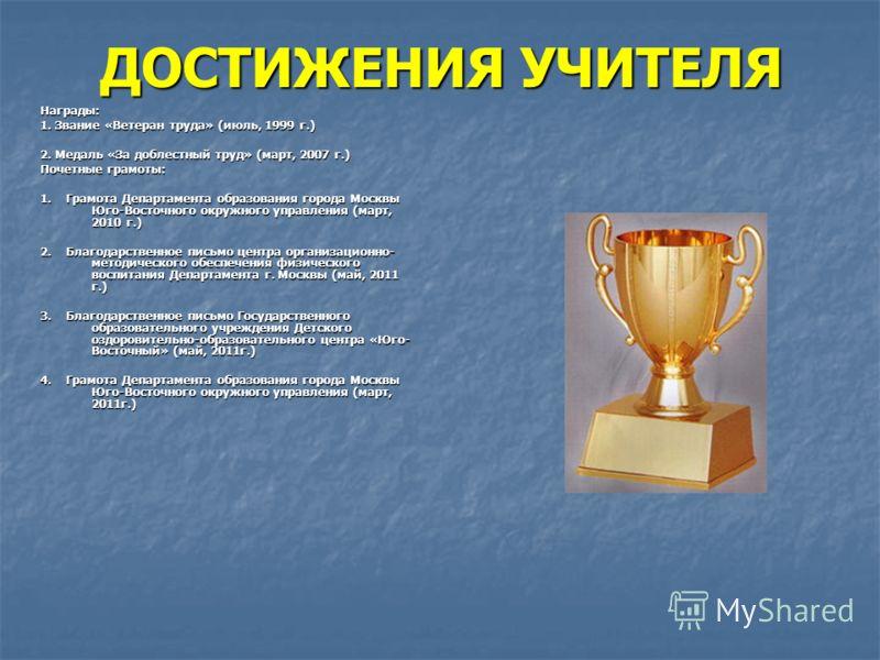 Достижения учителя награды 1 звание