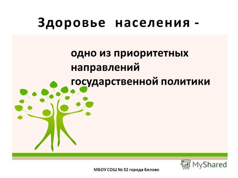 Здоровье населения - МБОУ СОШ 32 города Белово одно из приоритетных направлений государственной политики