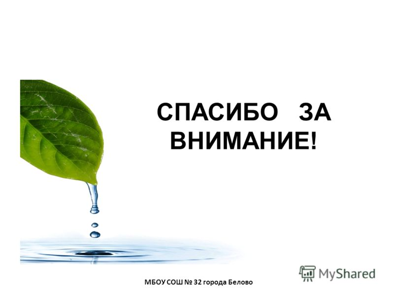 МБОУ СОШ 32 города Белово СПАСИБО ЗА ВНИМАНИЕ!