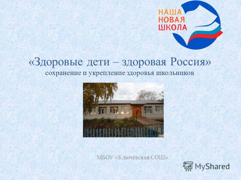 «Здоровые дети – здоровая Россия» сохранение и укрепление здоровья школьников МБОУ «Ключёвская СОШ»