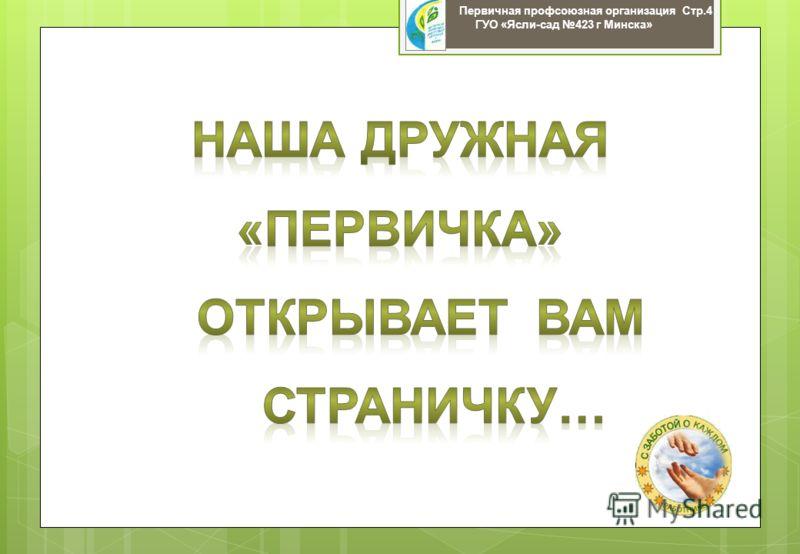 Первичная профсоюзная организация Стр.4 ГУО «Ясли-сад 423 г Минска»