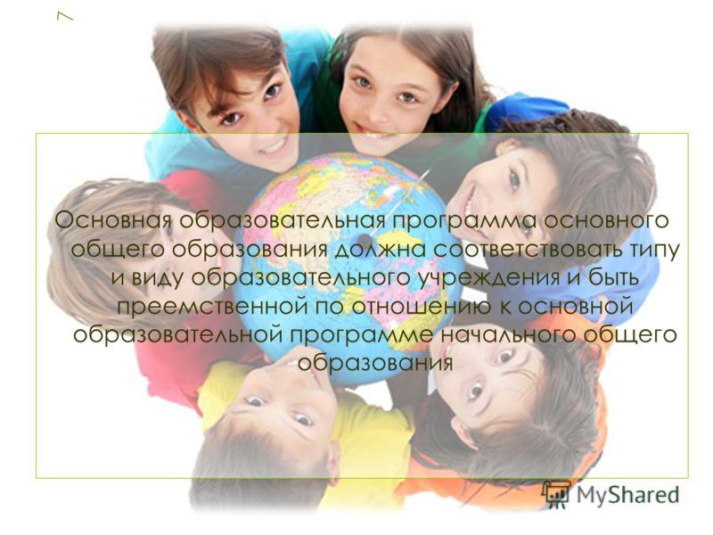 Основная образовательная программа основного общего образования должна соответствовать типу и виду образовательного учреждения и быть преемственной по отношению к основной образовательной программе начального общего образования