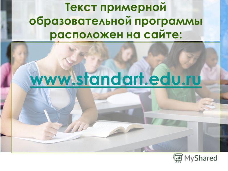 Текст примерной образовательной программы расположен на сайте: www.standart.edu.ru