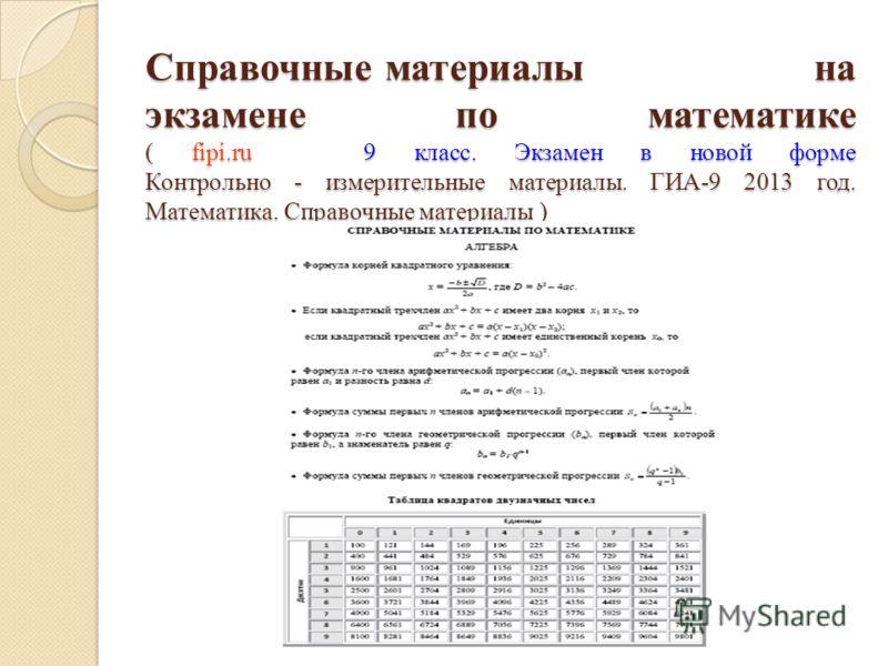 Справочные материалы на экзамене по математике ( fipi.ru 9 класс. Экзамен в новой форме Контрольно - измерительные материалы. ГИА-9 2013 год. Математика. Справочные материалы )