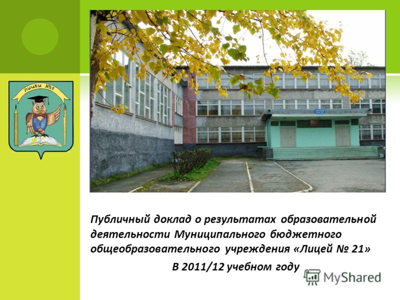 Й Публичный доклад о результатах образовательной деятельности Муниципального бюджетного общеобразовательного учреждения «Лицей 21» В 2011/12 учебном году