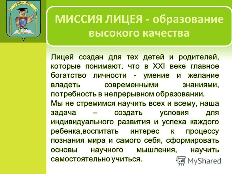 МИССИЯ ЛИЦЕЯ - образование высокого качества