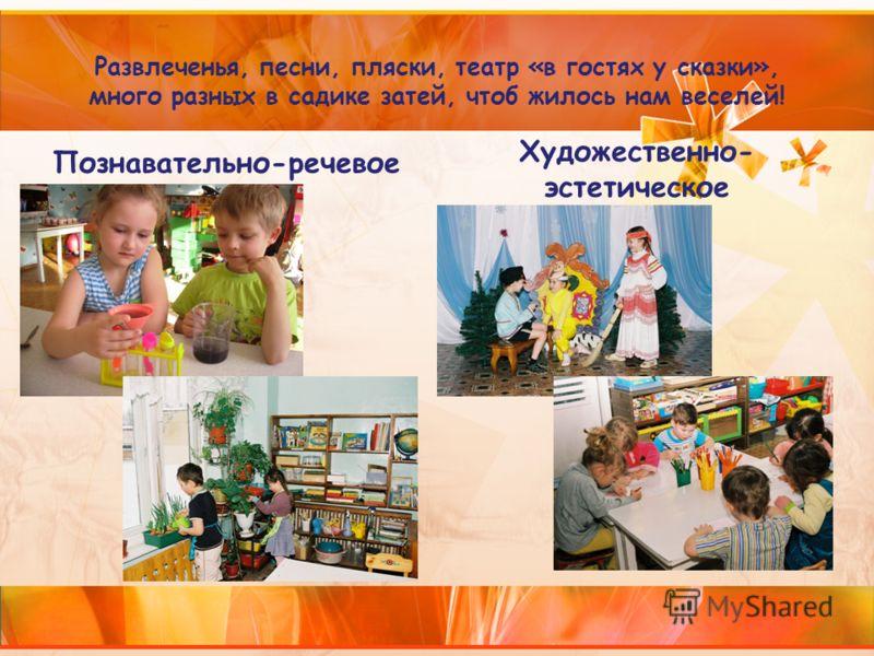 В группах оборудованы зоны для реализации направлений образовательных областей Физкультурно- оздоровительное Социально-личностное