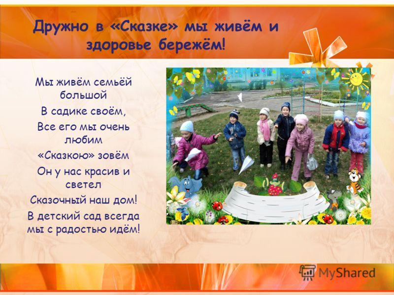 Муниципальное дошкольное образовательное учреждение детский сад 15 «Сказка»