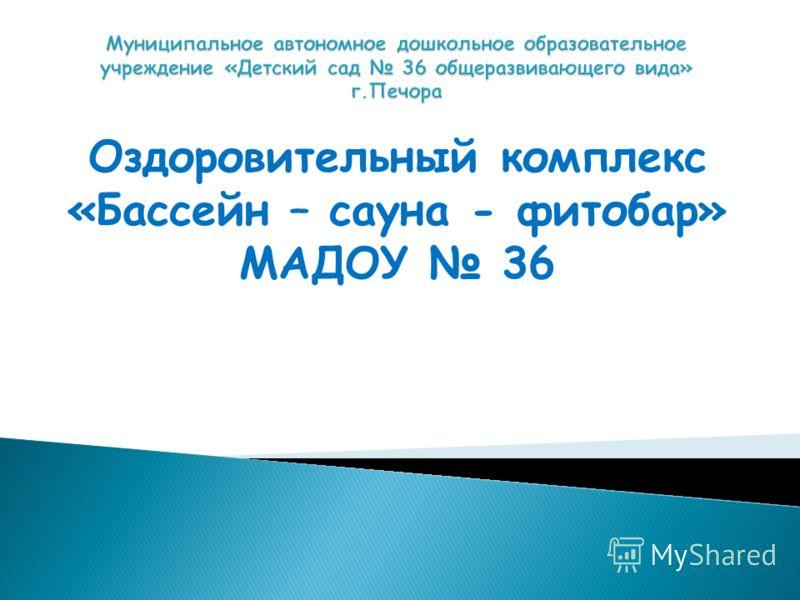 Оздоровительный комплекс «Бассейн – сауна - фитобар» МАДОУ 36