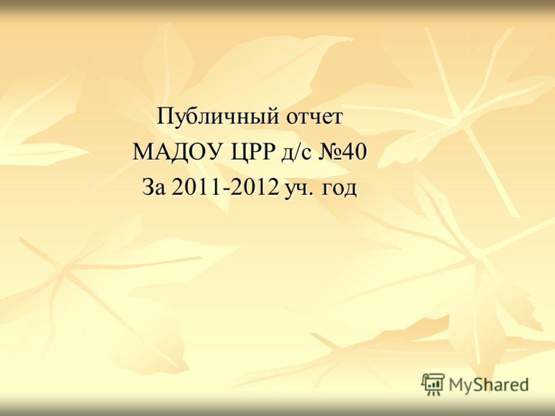 Публичный отчет МАДОУ ЦРР д/с 40 За 2011-2012 уч. год