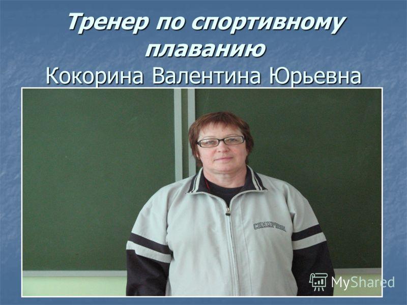 Тренер по спортивному плаванию Кокорина Валентина Юрьевна