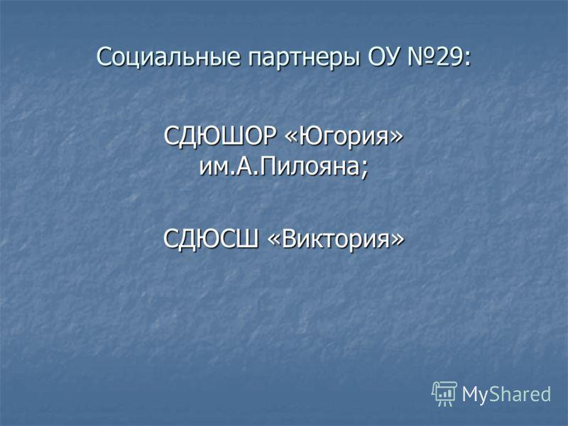 Социальные партнеры ОУ 29: СДЮШОР «Югория» им.А.Пилояна; СДЮСШ «Виктория»