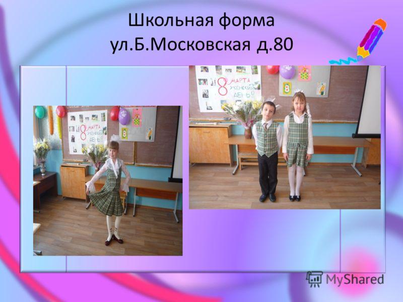 Школьная форма ул.Б.Московская д.80