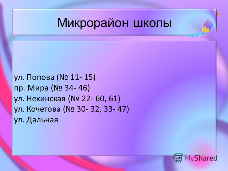 ул. Попова ( 11- 15) пр. Мира ( 34- 46) ул. Нехинская ( 22- 60, 61) ул. Кочетова ( 30- 32, 33- 47) ул. Дальная Микрорайон школы