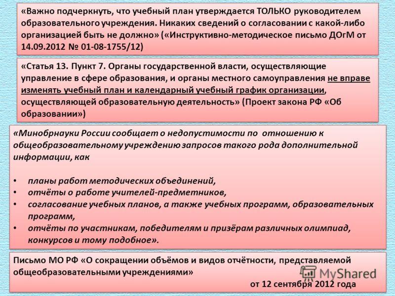 «Минобрнауки России сообщает о недопустимости по отношению к общеобразовательному учреждению запросов такого рода дополнительной информации, как планы работ методических объединений, отчёты о работе учителей-предметников, согласование учебных планов,