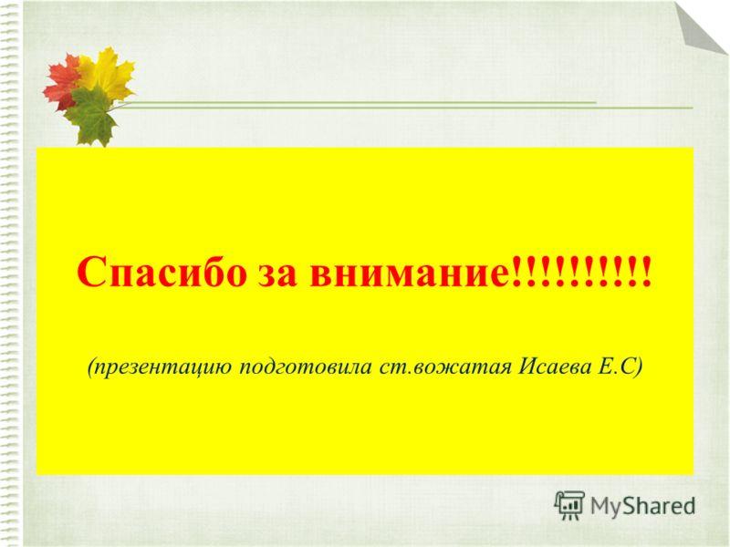 Спасибо за внимание!!!!!!!!!! (презентацию подготовила ст.вожатая Исаева Е.С)