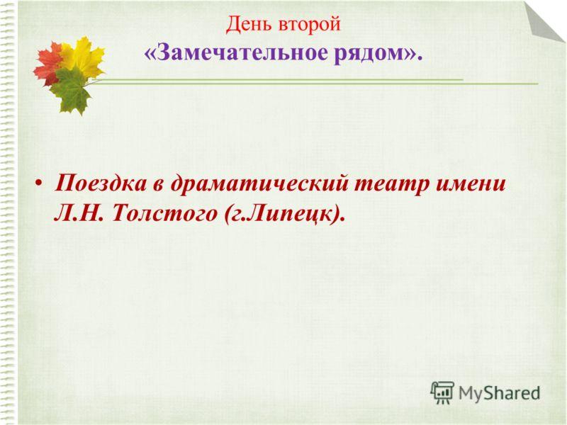 День второй «Замечательное рядом». Поездка в драматический театр имени Л.Н. Толстого (г.Липецк).