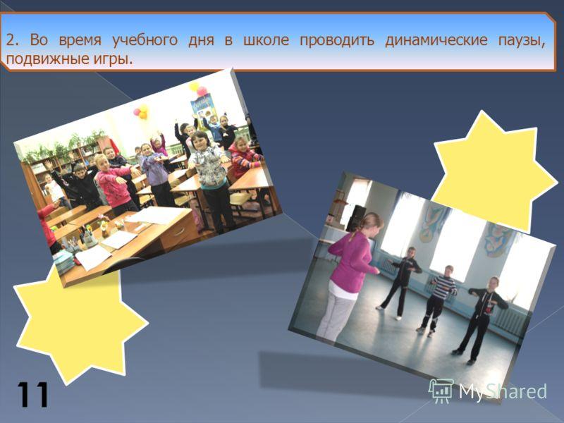 2. Во время учебного дня в школе проводить динамические паузы, подвижные игры. 11