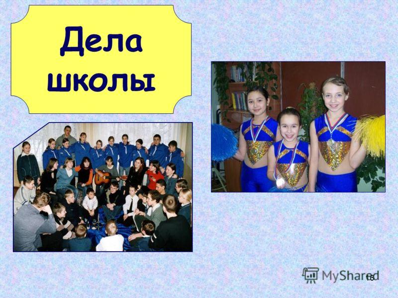 16 Дела школы