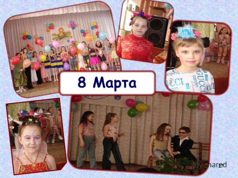 27 8 Марта