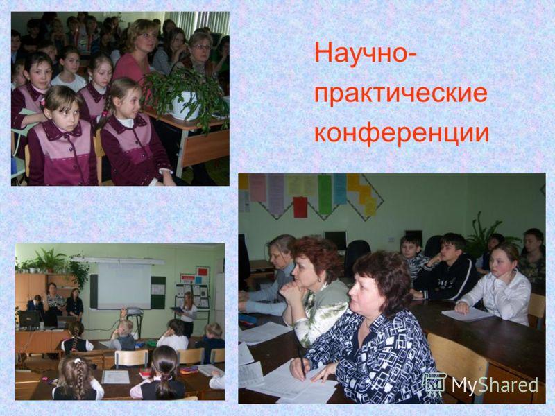 Научно- практические конференции