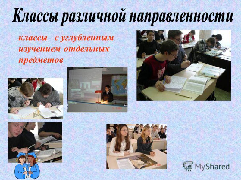 классы с углубленным изучением отдельных предметов