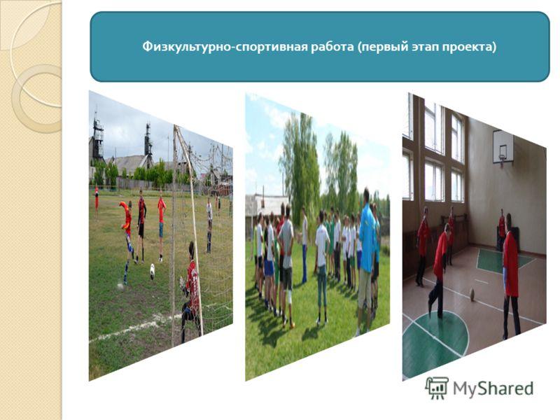Физкультурно - спортивная работа ( первый этап проекта )