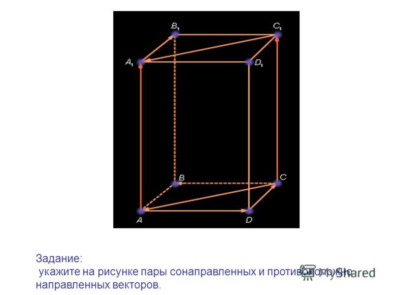 Рисунок 9.1.2 Рисунок 9.1.2 На рисунке 9.1.2 Рисунок 9.1.2 Рисунок 9.1.2 Рисунок 9.1.2 Рисунок 9.1.2 Рисунок 9.1.2 Рисунок 9.1.2 Задание: укажите на рисунке пары сонаправленных и противоположно направленных векторов.