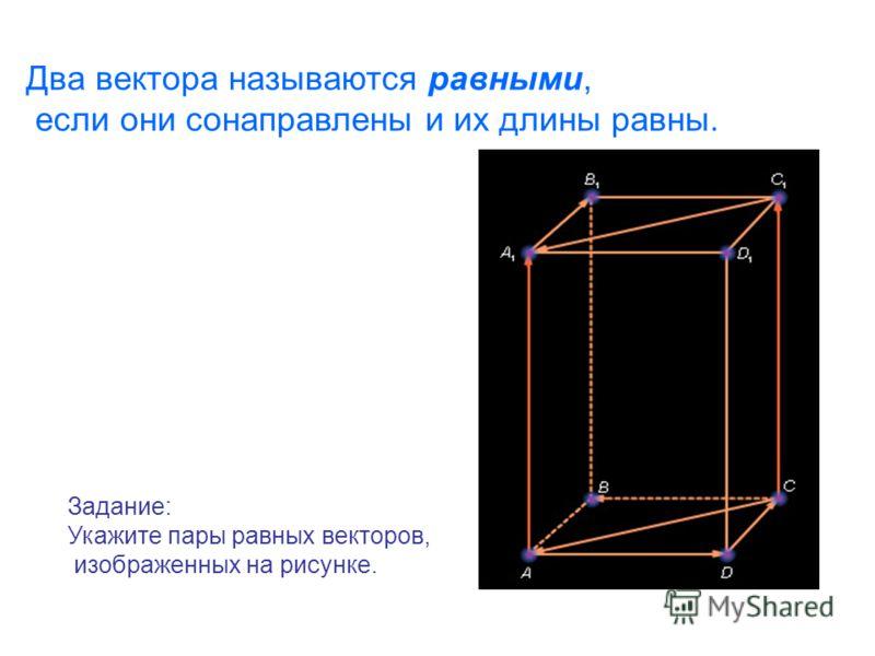 Два вектора называются равными, если они сонаправлены и их длины равны. Задание: Укажите пары равных векторов, изображенных на рисунке.