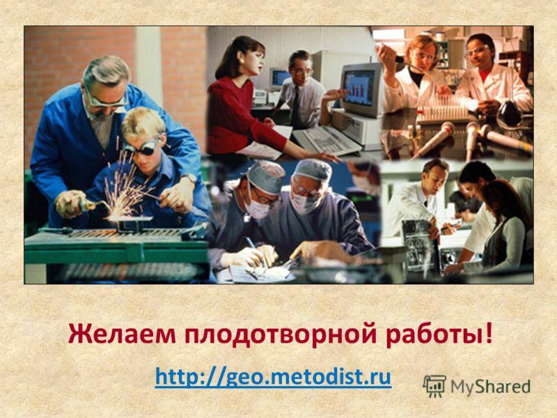 Желаем плодотворной работы! http://geo.metodist.ru