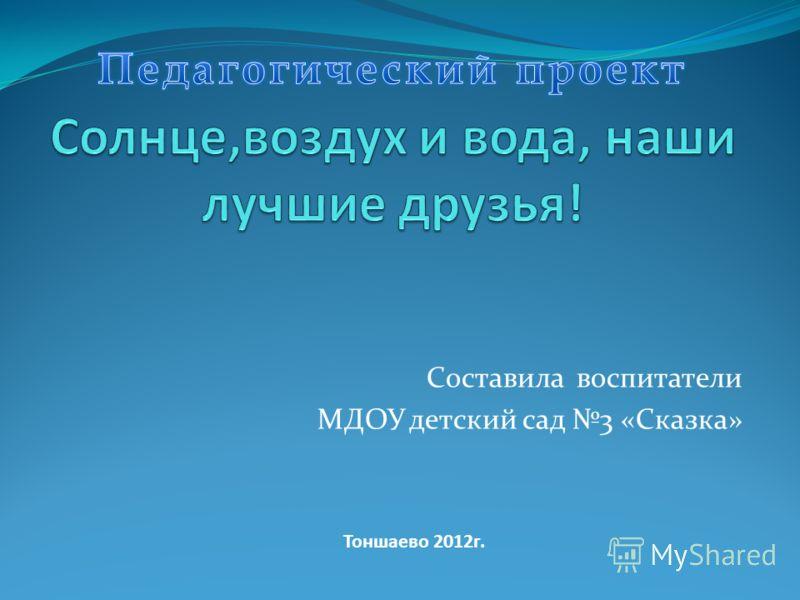 Составила воспитатели МДОУ детский сад 3 «Сказка» Тоншаево 2012г.