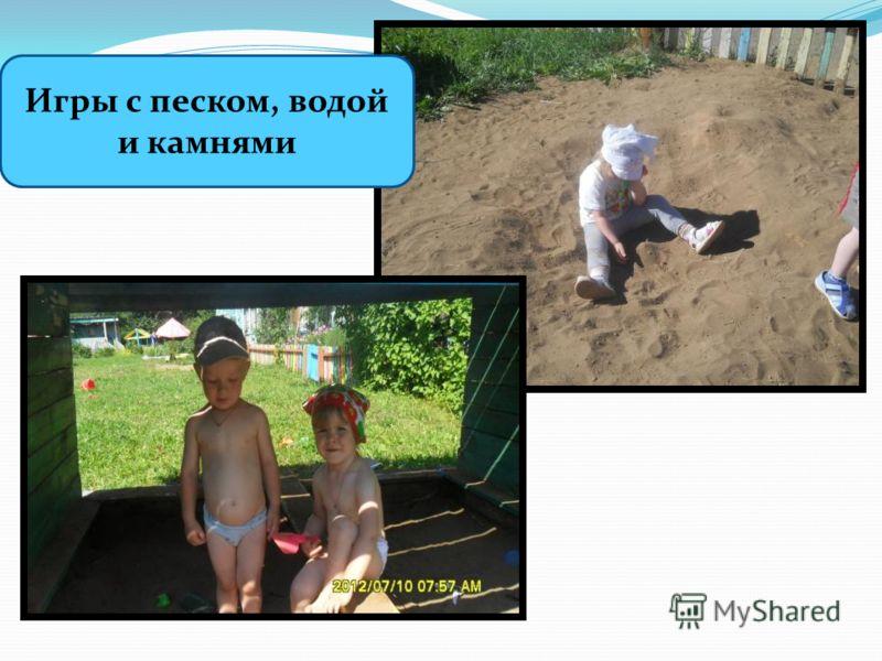 Игры с песком, водой и камнями