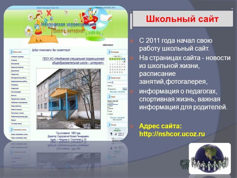 С 2011 года начал свою работу школьный сайт. На страницах сайта - новости из школьной жизни, расписание занятий,фотогалерея, информация о педагогах, спортивная жизнь, важная информация для родителей. Адрес сайта: http://nshcor.ucoz.ru Школьный сайт
