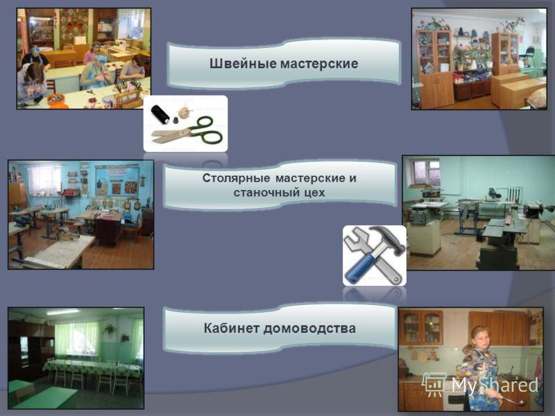 Столярные мастерские и станочный цех Швейные мастерские Кабинет домоводства