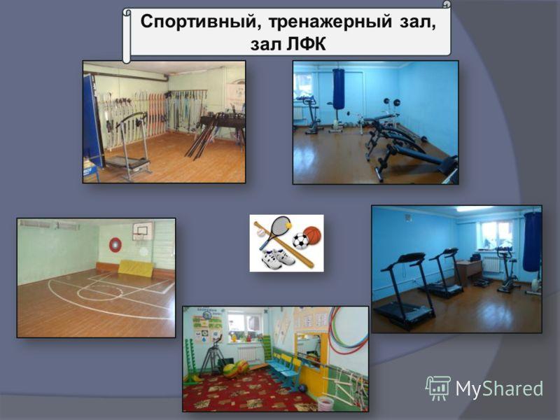 Спортивный, тренажерный зал, зал ЛФК